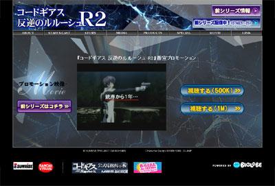 「コードギアス 反逆のルルーシュ R2」の番宣プロモーションが登場.jpg