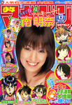 週刊少年マガジン 2008 第13号.jpg