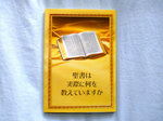 聖書は実際に何を教えていますか DSCF2060.jpg