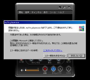 My1TVPlayerエラーで起動せず.jpg